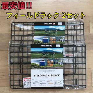 ユニフレーム(UNIFLAME)の【最安値‼︎】大人気! 品薄‼︎ ユニフレーム フィールドラック 黒 2セット(テーブル/チェア)