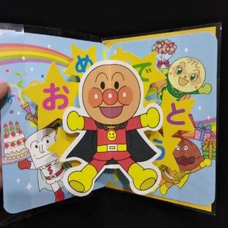 アンパンマン(アンパンマン)の【未使用】アンパンマン 立体カード(誕生お祝い)(カード/レター/ラッピング)
