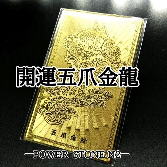 ★金運★風水・開運符★五爪金龍符 の通販 by ―POWER  STONE N2― |ラクマ