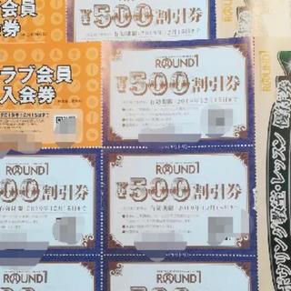 ラウンドワン 株主優待 500円割引券 10枚(ボウリング場)