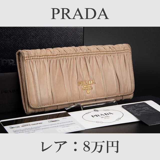 PRADA - 【限界価格・送料無料・レア】プラダ・二つ折り財布(マトラッセ・C074)の通販 by Serenity High Brand Shop|プラダならラクマ