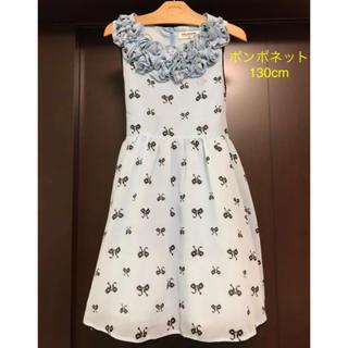 ポンポネット(pom ponette)のポンポネット  130 ワンピース ドレス(ワンピース)