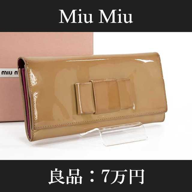 miumiu - 【限界価格・送料無料・良品】ミュウミュウ・二つ折り財布(C068)の通販 by Serenity High Brand Shop|ミュウミュウならラクマ