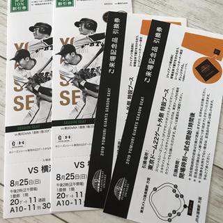 ヨミウリジャイアンツ(読売ジャイアンツ)の巨人vsベイスターズ(野球)