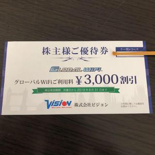 グローバルwi-fi 株主優待券3000円分!(その他)