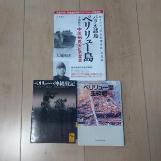 ペリリュー島関連書籍3冊(趣味/スポーツ/実用)