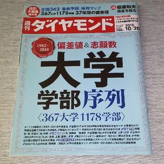 ダイヤモンドシャ(ダイヤモンド社)の週刊ダイヤモンド(ニュース/総合)