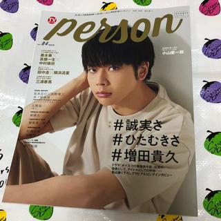 ニュース(NEWS)のPERSON 増田貴久(アート/エンタメ/ホビー)