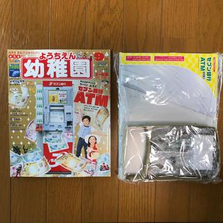 ショウガクカン(小学館)の幼稚園 9月号(知育玩具)