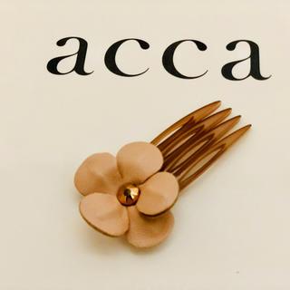 アッカ(acca)の☆最終値下げ☆【新品】acca  ヘアコーム(その他)