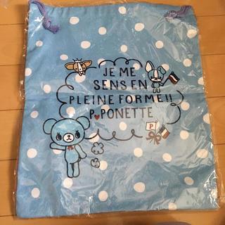 ポンポネット(pom ponette)の新品 ポンポネット  巾着 34×28cm(体操着入れ)