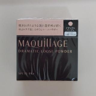 マキアージュ(MAQuillAGE)のマキアージュ ドラマティックルース パウダー(フェイスパウダー)