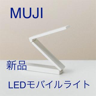 ムジルシリョウヒン(MUJI (無印良品))のMUJI  無印良品  LEDモバイルライト 型番:BOK‐02(テーブルスタンド)
