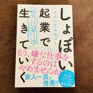 ★しょぼい起業で生きていく★(ビジネス/経済)