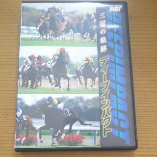 ディープインパクト 三冠の軌跡 DVD(ドキュメンタリー)