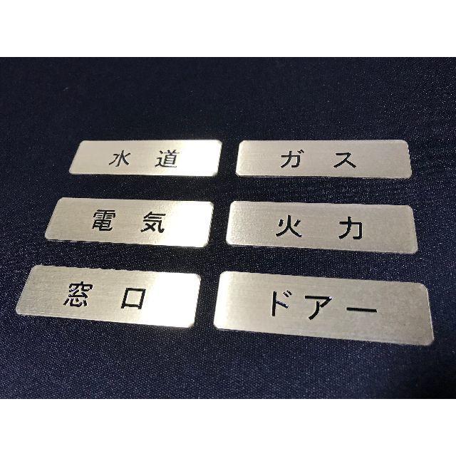 高品質ネームプレート(真鍮製銘板)1式(全18枚)日本語・英語 インテリア/住まい/日用品のインテリア/住まい/日用品 その他(その他)の商品写真