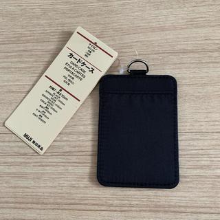 ムジルシリョウヒン(MUJI (無印良品))の新品 無印良品 カードケース(名刺入れ/定期入れ)