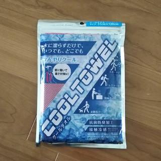ニシカワ(西川)の【クールタオル】西川産業(タオル/バス用品)