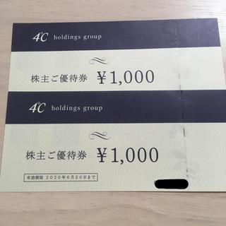 ヨンドシー(4℃)の4°C株主優待(ショッピング)