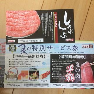木曽路 クーポン(レストラン/食事券)