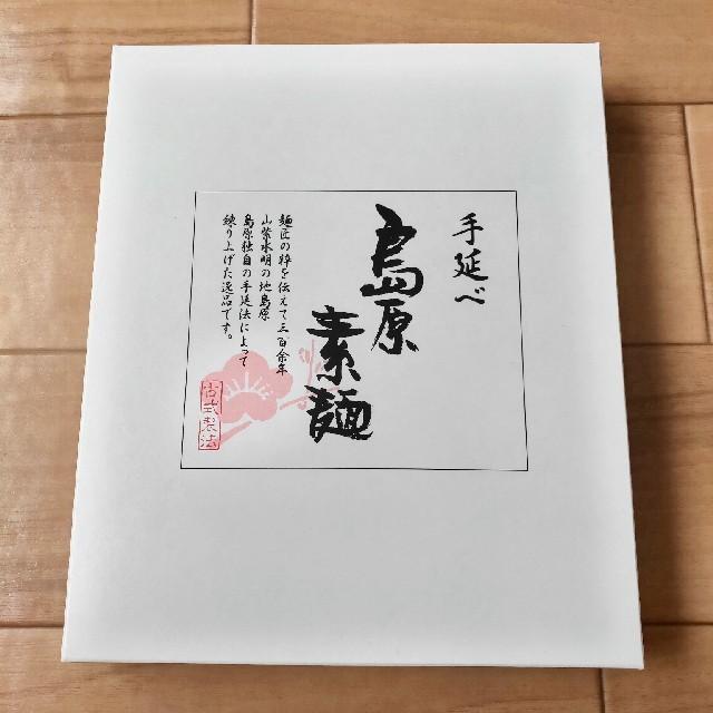 島原手延べ素麺 食品/飲料/酒の食品(麺類)の商品写真