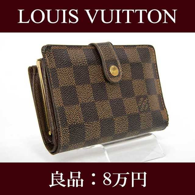 LOUIS VUITTON - 【限界価格・送料無料・良品】ヴィトン・がま口財布(ダミエ・G026)の通販 by Serenity High Brand Shop|ルイヴィトンならラクマ