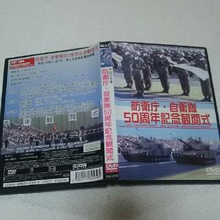 平成16年度 防衛庁・自衛隊 50周年記念観閲式 DVD📀(ドキュメンタリー)