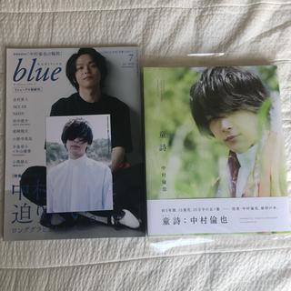 ワニブックス(ワニブックス)の中村倫也 童詩 サインつき 初版 Audition blue 2018年7月号(男性タレント)