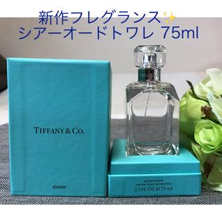 ティファニー(Tiffany & Co.)の新品❗️新作✨ ティファニー シアー オードトワレ 75ml 箱なし¥300引き(香水(女性用))