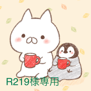 R219様専用(ファッション/美容)