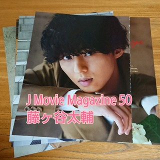 Kis-My-Ft2 - J Movie Magazine 50 切り抜き 藤ヶ谷太輔