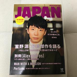 マンウィズアミッション(MAN WITH A MISSION)のROCKIN'ON JAPAN 星野源表紙(音楽/芸能)