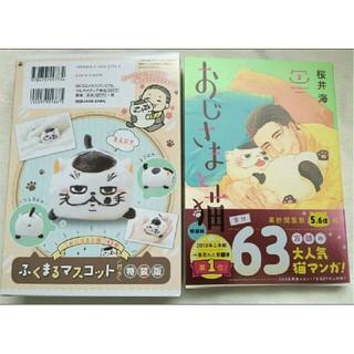 SQUARE ENIX - おじさまと猫 2巻  ふくまるマスコット付 特装版