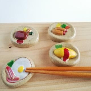 オムライス、ベーコンエッグ、エビフライ、ハンバーグ 箸置き(キッチン小物)