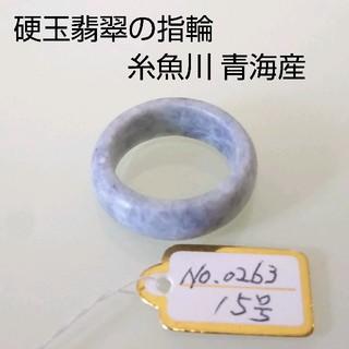 No.0263 硬玉翡翠の指輪 ◆ 糸魚川 青海産 ラベンダー ◆ 天然石(リング(指輪))