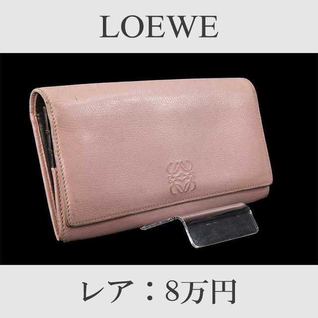 LOEWE - 【限界価格・送料無料・レア】ロエベ・二つ折り財布(H015)の通販 by Serenity High Brand Shop|ロエベならラクマ