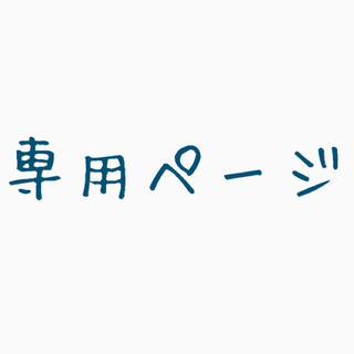 dona様専用(趣味/実用)