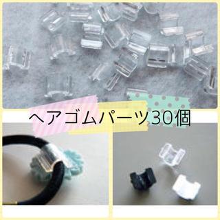 即購入ok♡ヘアゴムパーツクリア30個(ヘアゴム/シュシュ)