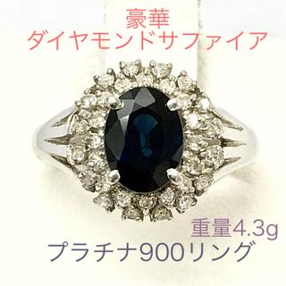 鑑定済み 豪華ダイヤモンドサファイア プラチナ900リング(リング(指輪))