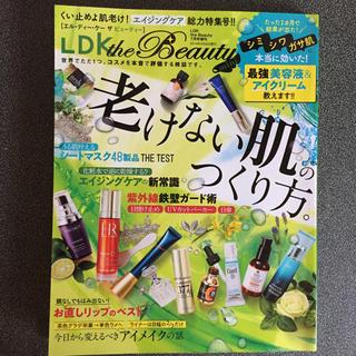 LDK the beauty 増刊号 老けない肌のつくり方(美容)