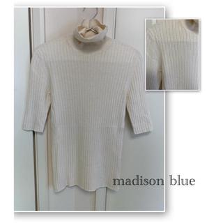 マディソンブルー(MADISONBLUE)のマディソンブルー ニット タートルネック  サイズ01  A015(ニット/セーター)