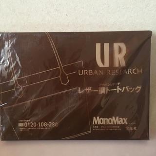 アーバンリサーチ(URBAN RESEARCH)のアーバンリサーチ レザー調トートバッグ(トートバッグ)