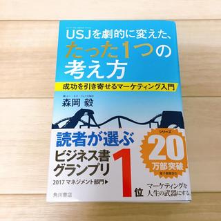 カドカワショテン(角川書店)のUSJを劇的に変えた、たった1つの考え方(ビジネス/経済)