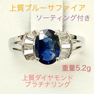鑑定済み 上質ブルーサファイア 上質ダイヤモンドプラチナリング(リング(指輪))