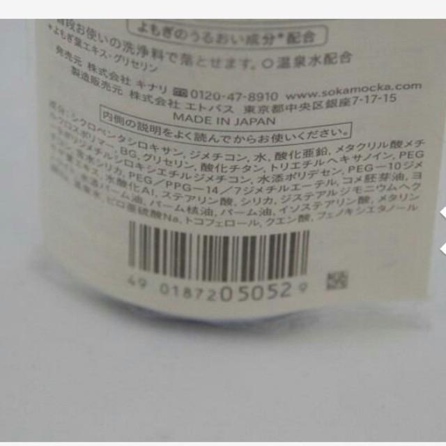 草花木果(ソウカモッカ)の草花木果 日焼け止めミルク30ml コスメ/美容のボディケア(日焼け止め/サンオイル)の商品写真
