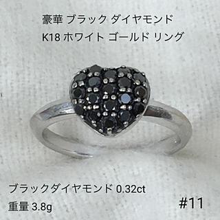 正規品 豪華 ブラック ダイヤモンド K18 ホワイト ゴールドリング 送料込み(リング(指輪))