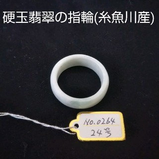No.0264 硬玉翡翠の指輪 ◆ 糸魚川産 ◆ 天然石(リング(指輪))