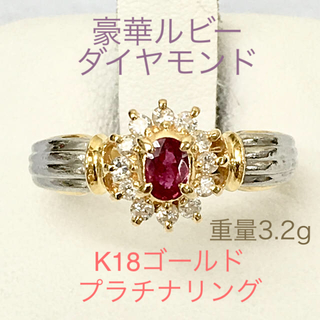 鑑定済み 豪華ルビーダイヤモンド K18ゴールドプラチナリング(リング(指輪))