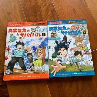 アサヒシンブンシュッパン(朝日新聞出版)のサバイバルシリーズ  異常気象のサバイバル1.2 2冊(少年漫画)
