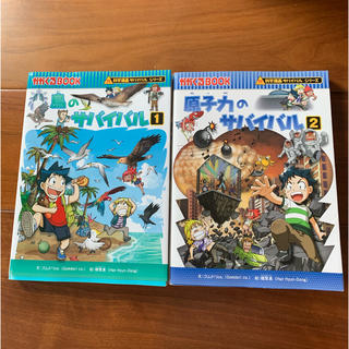 アサヒシンブンシュッパン(朝日新聞出版)のサバイバルシリーズ  原子力のサバイバル2、鳥のサバイバル1 2冊(少年漫画)